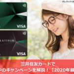 三井住友カードで実施中のキャンペーンを解説!【2020年最新版】