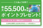 view・Suicaカード公式サイト