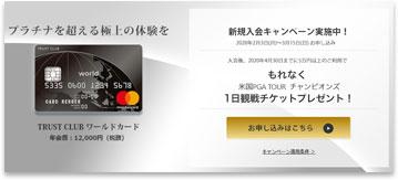 TRUST CLUB ワールドカード公式サイト