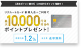 リクルートカード公式サイト