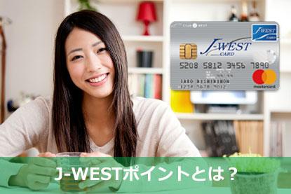 J-WESTポイントとは?