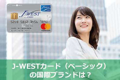 J-WESTカード(ベーシック)の国際ブランドは?