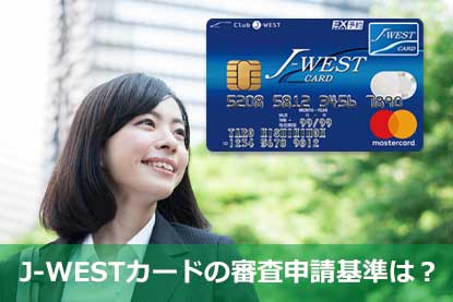 J-WESTカードの審査申請基準は?