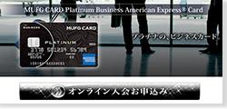MUFGビジネスプラチナ 公式サイト