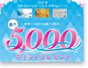 小田急ポイントクレジットカード公式サイト