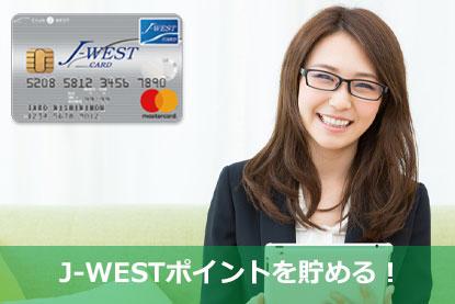 J-WESTポイントを貯める!