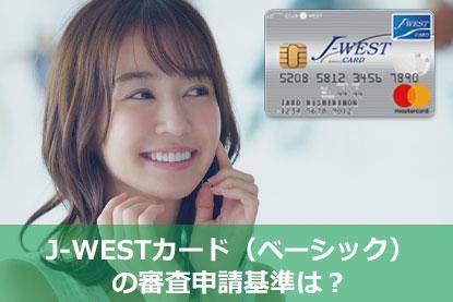 J-WESTカード(ベーシック)の審査申請基準は?