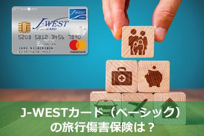 J-WESTカード(ベーシック)の旅行傷害保険は?