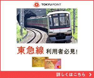東急カード公式サイト