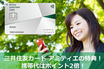 三井住友カード アミティエだけの特典!携帯代はポイント2倍!