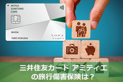 三井住友カード アミティエの旅行傷害保険は?