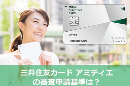 三井住友カード アミティエの審査申請基準は?