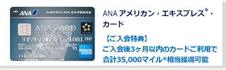 ANAアメックス 公式サイト