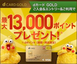 dカード GOLD公式サイト
