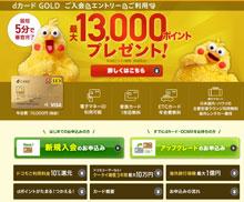 dカード GOLD申込公式サイト