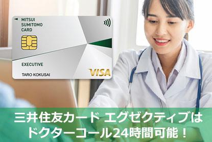 三井住友カード エグゼクティブはドクターコール24時間可能!