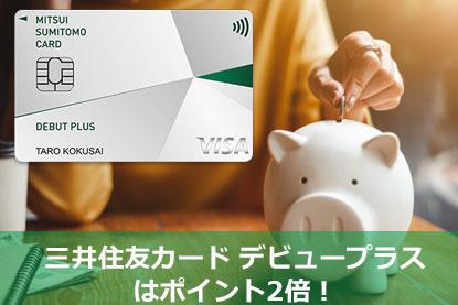 三井住友カード デビュープラスはポイント2倍!