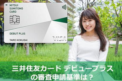 三井住友カード デビュープラスの審査申請基準は?