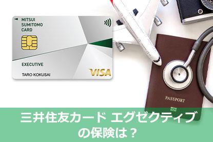 三井住友カード エグゼクティブの保険は?