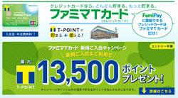 ファミマTカード公式サイト