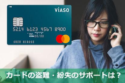 カードの盗難・紛失のサポート