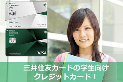 三井住友カードの学生向けのクレジットカード!