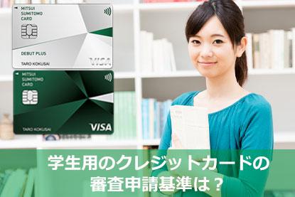 学生用のクレジットカードの審査申請基準は?