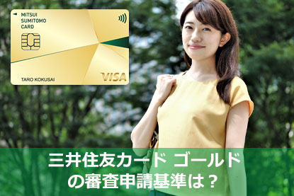 三井住友カード ゴールドの審査申請基準は?