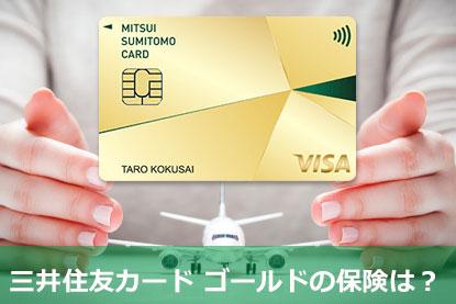 三井住友カード ゴールドの保険は?