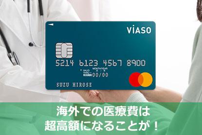 海外での医療費は超高額になることが!