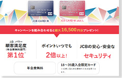 JCB CARD W 公式サイト