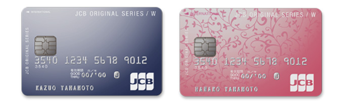 39歳以下限定!JCB CARD W・JCB CARD W plus L