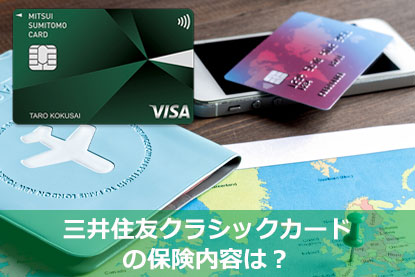 三井住友クラシックカードの保険内容は?