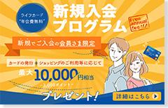ライフカード 年会費無料 公式サイト