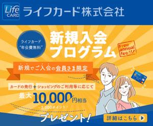ライフカード年会費無料公式サイト