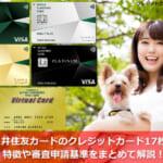 三井住友カードのクレジットカード17枚の特徴や審査申請基準をまとめて解説!