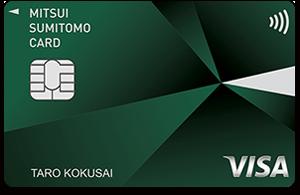 すぐわかる!三井住友VISAクラシックカードの特徴