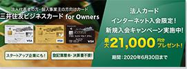 三井住友カード for Owners公式サイト