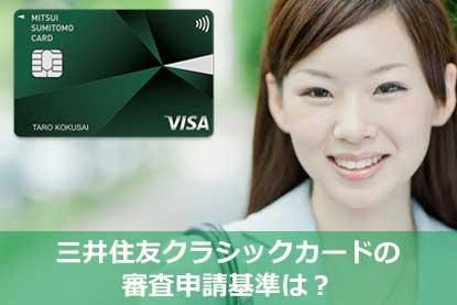 三井住友クラシックカードの審査申請基準は?