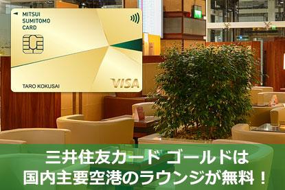 三井住友カード ゴールドは国内主要空港のラウンジが無料!