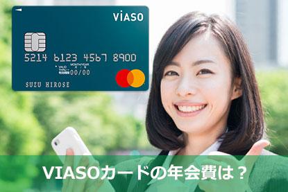 VIASOカードの年会費は?