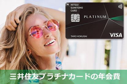 三井住友プラチナカードの年会費