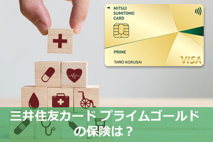 三井住友カード プライムゴールドの保険は?