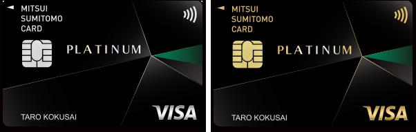三井住友カード プラチナの特徴