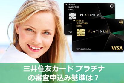 三井住友カード プラチナの審査申込み基準は?