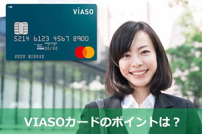 VIASOカードのポイントは?