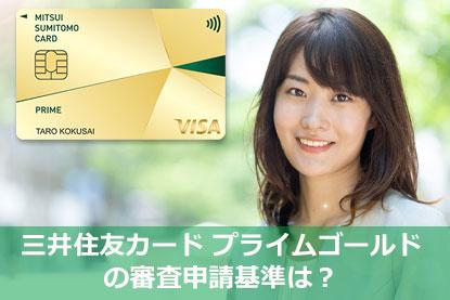 三井住友カード プライムゴールドの審査申請基準は?