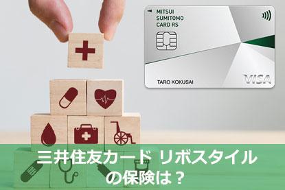 三井住友カード リボスタイルの保険は?