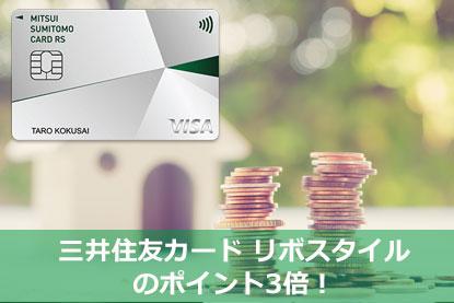三井住友カード リボスタイルのポイント3倍!