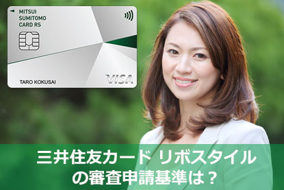 三井住友カード リボスタイルの審査申請基準は?